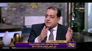 مساء dmc - رئيس مصلحة الضرائب : حققنا 566 مليار جنيه حصيلة ضريبة فى العام المالي 2017/2018
