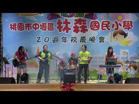 光合作用 搖滾青春練習曲 - YouTube