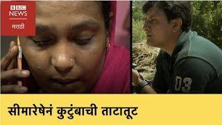 Family separated by Indo Pak border । भारत-पाक सीमेमुळे कुटुंबाची ताटातूट (BBC News Marathi)