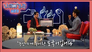 """130회 국내최초! 방송최초!! 수어로 진행되는 수어토크쇼 """"나이있수다!!"""" 다시보기"""