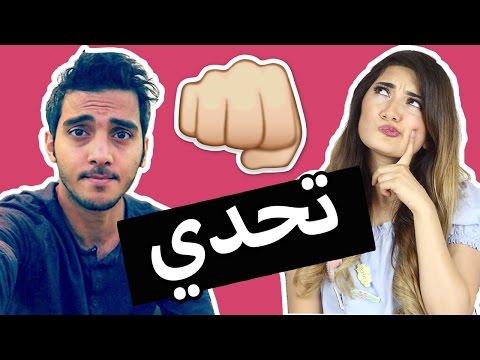 اغرب 3 تحديات مع هيلا   Hayla TV