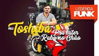 MC Toshiba - Pra Bater a Raba no Chão (DJ Lucas Beat) Lançamento 2017