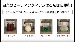 【HAKKO FV-101】簡易卓上シュリンク装置