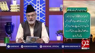 Aab e Zam Zam: a remedy for all diseases | Nuskha | 92NewsHD