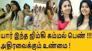 Jimikki Kammal - Dance Perfomance  Left Side girl  UnCUT VIDEO | who is she?