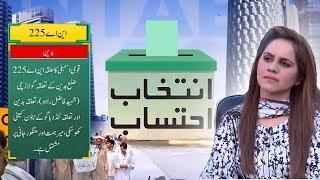 Intikhab Ahtisab   Exclusive program from Badin constituency NA-230   20 June 2018   92NewsHD