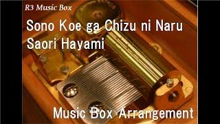 """Sono Koe ga Chizu ni Naru/Saori Hayami [Music Box] (Anime """"Snow White with the Red Hair"""" OP)"""