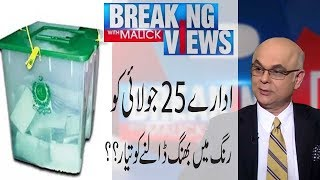 Breaking Views With Malick | Abid Boxer brought back to Pakistan | 20 July 2018 | 92NewsHD