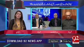 President Imran Khan raised issues of Karachi | 16 Sep 2018 | 92NewsHD