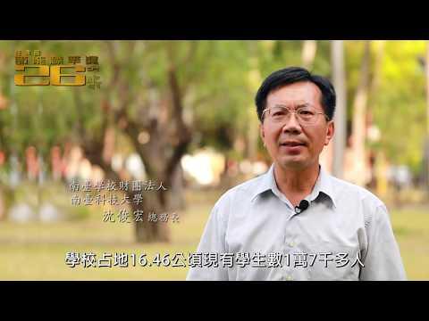 108年節能標竿獎 銀獎 南臺學校財團法人南臺科技大學