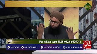 Noor e Quran | Khulasa para 15 | Professor Mujahid Ahmed |  31 May 2018 | 92NewsHD