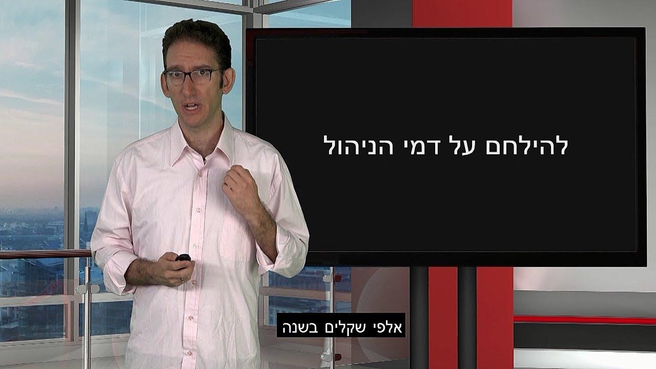 """תמונת סרטון - """"הסיפור הזה עם הפנסיה""""- עם שאול אמסטרדמסקי, עיתונאי כלכלי בכיר"""