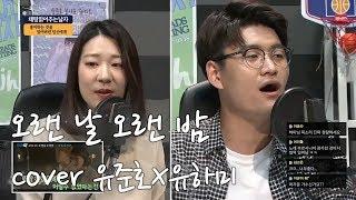 [유준호 영상] 사연 신청곡으로 오랜 날 오랜 밤을 불러 보았다! feat.유하미