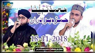 Beautiful Kalam Muhammadun nabiyyuna by Muhammad Hamza Brothers | 18-11-2018