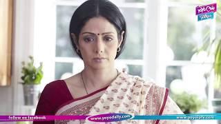 బయటపడ్డ  మరణ రహస్యం!   Unknown Facts About Actress Sridevi Mystery    YOYO Cine Talkies