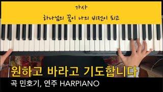 원하고 바라고 기도합니다 (민호기 곡) 피아노 연주 |가사가 기도가 되는 곡| CCM 피아노 연주 [Harpiano]