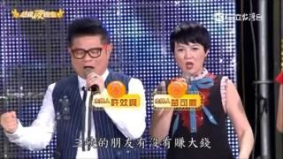 2016.04.09 超級夜總會【開場】喬幼+向蕙玲-快樂天堂