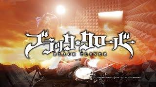 【ブラッククローバー】ビッケブランカ - Black Rover フルを叩いてみた / Black Clover Opening3 by Vickeblanka full Drum Cover