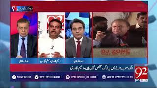 Ho Kya Raha Hai|Arif Nizami|NS Inquiry For Laundering 4.9 Billion Dollar To India|8 May 2018|
