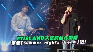 FTISLAND入伍前台北開唱 享受「summer nights dream」吧!