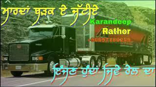 Trala 2 _ Babbu Maan _ WhatsApp Video Status _ Karandeep Rathor