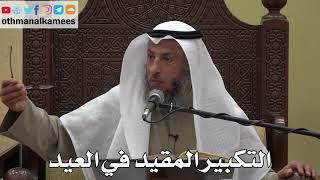 893 - التكبير المقيد في العيد - عثمان الخميس - دليل الطالب