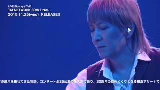 TM NETWORK / LIVE Blu-ray / DVD「TM NETWORK 30th FINALトレーラー映像①」