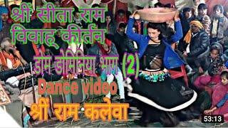 Mithala shri Ram Vivah kirtan Mandili Jethiyahi(140)
