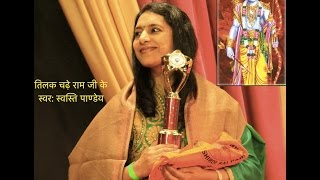 [Bhojpuri Ram Vivah Geet  - Live in USA] Tilak chadhi Ram ji ke | भोजपुरी तिलक गीत - स्वस्ति पाण्डेय