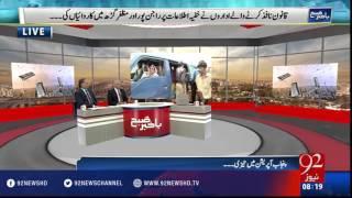 Bakhabar Subh -30-03-16 -92NewsHD