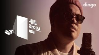 [세로라이브] Jeff bernat - Once upon a time