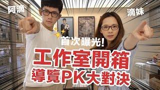 阿滴英文|工作室導覽PK賽! 阿滴vs滴妹大對決!