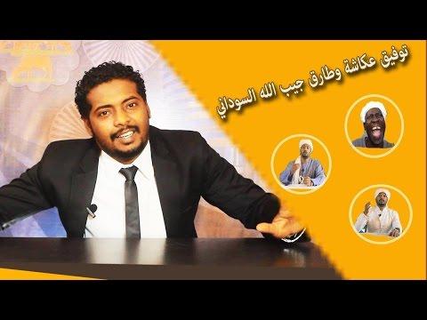 توفيق عكاشة وطارق جيب الله السوداني #الجزء الثاني # الحلقة 106 برنامج ضغط