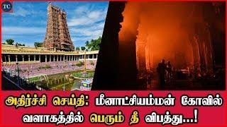 மீனாட்சியம்மன் கோவில் வளாகத்தில் பெரும் தீ விபத்து...!   Fire in Madurai Meenakshi Temple