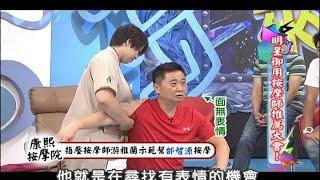 爆笑!邰智源被按摩師按到語無倫次啦!