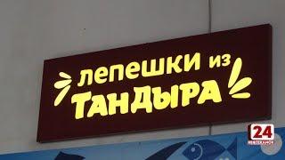 Лепешки из тандыра теперь на Центральном рынке