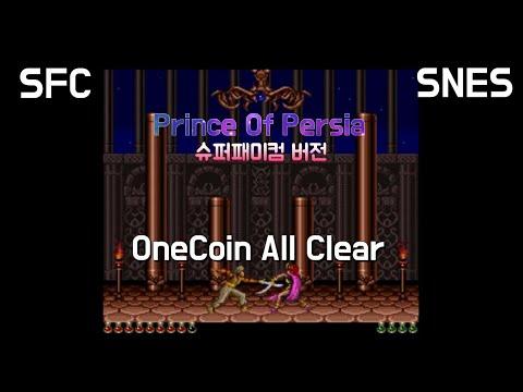 페르시아의 왕자(Prince Of Persia)슈퍼패미콤(SFC)버전 1~20스테이지 올클리어
