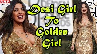 Desi Girl Priyanka Chopra के इस अंदाज से Golden Globe Awards  में लगी आग