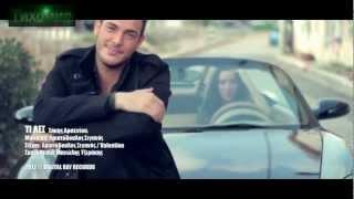 ✅Превод BG (Official Video HD).Sakis Arseniou - Ti Les 🇬🇷