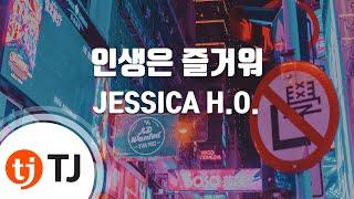 [TJ노래방] 인생은즐거워 - JESSICA H.O.() / TJ Karaoke