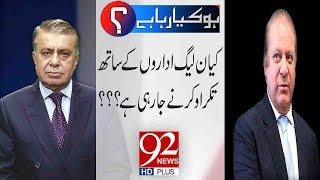 Ho Kya Raha Hai | NAB plans primary strategy to arrest Nawaz Sharif | 9 July 2018 | 92NewsHD