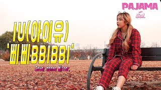 [파자마솔] 아이유(IU) '삐삐(BBIBBI)' Cover Dance Mirror.