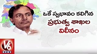 Telangana Government Plans To Merge Departments || Employees Segregation || V6 News