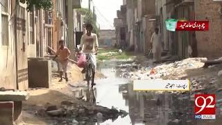 Poor sewage condition of sargodha NA-90 | 10 July 2018 | 92NewsHD
