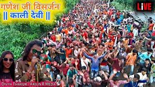 इतिहास रच दिया // अर्जुन आर मेडा ने काली देवी   गणेश विसर्जन के दिन// लाइव प्रोग्राम