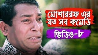 মোশাররফ করিম  কমেডি কালেকশন 8 | Mosharraf Karim | Bangla Natok Funny Scene