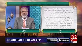 Nuskha | 12th Rabi ul-Awwal Ka Tohfa | 18 Nov 2018 | Headlines | 92NewsHD