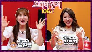 [오마이싱어 106회] 강유진&류원정 ~ MC 용이&명지, 트로트 가수들의 리얼 토크쇼~ Oh! My Singer~ ♬ 다시보기