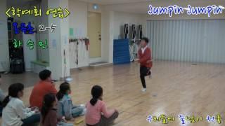 Jumpin Jumpin 음악줄넘기(학예회 연습)
