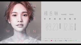 楊丞琳Rainie Yang  青春住了誰  9/21 19:00完整版MV大首播